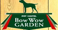 ペットホテル バウワウガーデンのホームページ